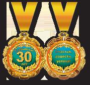 Медаль поздравительная юбилейная с цифрой
