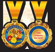 Медаль металлическая для выпускника