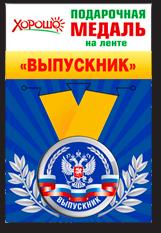 Медаль металлическая для выпускника малая