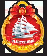 Медаль картонная для выпускника
