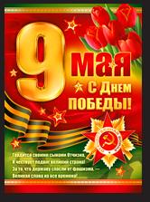 плакаты А2 к празднику 9 мая ко Дню Победы