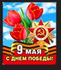 Магниты к празднику 9 мая ко Дню Победы