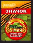 Значок к празднику 9 мая ко Дню Победы