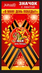 Значок с лентой к празднику 9 мая ко Дню Победы