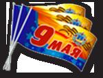 Флажки оформительские к празднику 9 мая ко Дню Победы