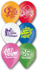 Воздушные шары к празднику 9 мая ко Дню Победы