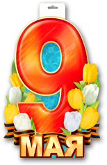 Плакаты А3 к празднику 9 мая ко Дню Победы