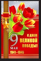 Открытки А5 к празднику 9 мая ко Дню Победы