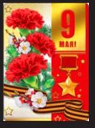 Открытки почтовые к празднику 9 мая ко Дню Победы
