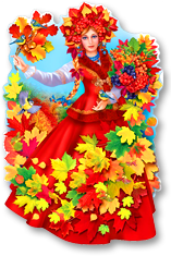 Плакат праздник осени