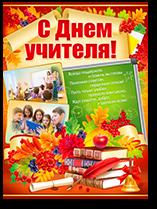 Плакат с Днем Учителя