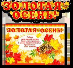 Гирлянда праздник Осени