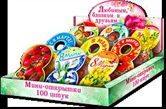 Набор мини открыток 8 марта